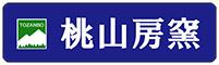 織部・灰釉の和食器【桃山房窯  鈴木徹】